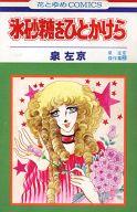 泉左京傑作集 氷砂糖をひとかけら(2) / 泉左京