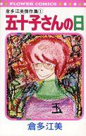 五十子さんの日 倉多江美傑作集1 / 倉多江美