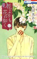 花よりも花の如く(12) / 成田美名子