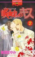 吸血鬼のキス(2) / 柴垣まゆみ