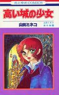 高い城の少女山田ミネコ傑作集(2) / 山田ミネコ