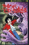 少女がどろどろ流れる (208P版) (ひばり黒枠) / 五島慎太郎