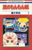 黒のもんもん組(花とゆめコミックス版)(3) / 猫十字社
