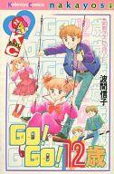 GO!GO!12歳 / 波間信子