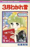 佐藤真樹傑作集 3月わかれ雪(2) / 佐藤真樹