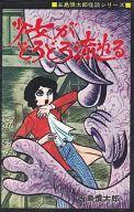 少女がどろどろ流れる (192P版) (ひばり黒枠) / 五島慎太郎