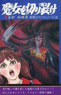 魔女を切り裂け 怪奇ロマンシリーズ2 / さがみゆき