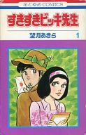 すきすきビッキ先生(1) / 望月あきら
