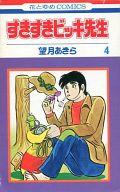 すきすきビッキ先生(4) / 望月あきら