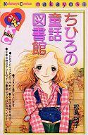 ランクB)ちひろの童話図書館 / 松島裕子