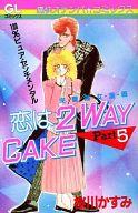 恋は2WAY CAKE(5) / 桜川かすみ