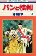 パンと懐剣(4) / 神坂智子