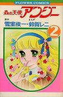 森の天使アンジー(2) / 鈴賀レニ