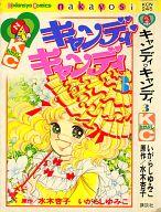 キャンディ・キャンディ(旧装丁・背文字黒)(3) / いがらしゆみこ