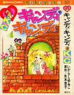 キャンディ・キャンディ(旧装丁・背文字黒)(4) / いがらしゆみこ