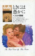 ときには愚かに(ジュディロマンス) / 井上恵美子