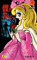 銀の花びら(2) / 水野英子