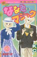 なな色マジック(なかよし60周年記念版)(3) / あさぎり夕