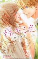 唇にキミの色(完)(2) / 岩下慶子