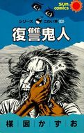 復讐鬼人 シリーズこわい本8 / 楳図かずお