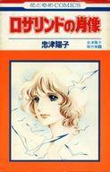 ランクB)2)忠津陽子傑作集 ロザリンドの肖像 / 忠津陽子