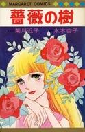 薔薇の樹 / 菊川近子