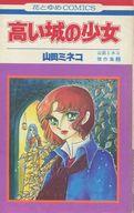 ランクB)2)高い城の少女山田ミネコ傑作集 / 山田ミネコ