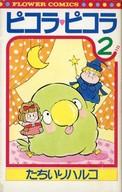 ランクB)2)ピコラ・ピコラ / たちいりハルコ