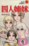 四人姉妹(1) / 西谷祥子