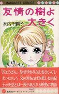 初版帯付)友情の樹よ大きく / 木内千鶴子