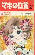 マキの口笛(2) / 牧美也子