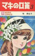 マキの口笛(3) / 牧美也子