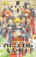 マロニエ王国の七人の騎士(1) / 岩本ナオ
