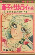 カバー付)2)亜子とサムライたち 幸せをもとめて泳げ!の巻 ビニールカバー付 / 志賀公江