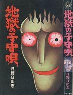 地獄の子守唄(ひばり黒枠) / 日野日出志