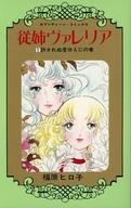 従姉ヴァレリア 初期表紙版(1) / 福原ヒロ子