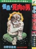 怪奇!死肉の男 / 日野日出志