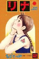 リナ(2) / ちばてつや