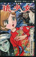 ランクB)猿少女(ひばり黒枠)「かずら」収録バージョン / 古賀新一