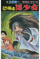 恐怖の猿少女 / 古賀新一