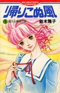 帰りこぬ風(1) / 鈴木雅子