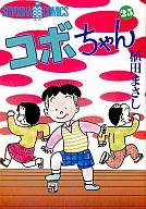 コボちゃん(25) / 植田まさし