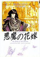 悪魔の花嫁(プリンセスコミックスDX版)(7) / あしべゆうほ