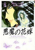 悪魔の花嫁(プリンセスコミックスDX版)(8) / あしべゆうほ
