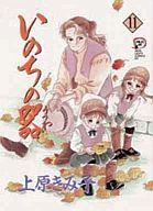 いのちの器(11) / 上原きみ子