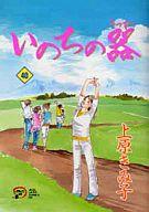いのちの器(40) / 上原きみ子