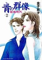 青の群像~結婚時代~(2) / 金子節子