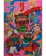 ビックリマン おもしろランド(MOVIEコミックス)(13) / 企画者104