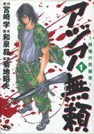 アジア無頼(1) / 菊地昭夫
