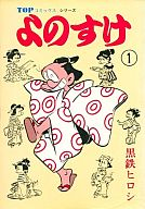 よのすけ(1) / 黒鉄ヒロシ